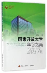 国家开放大学 学习指南2017版