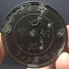铜元(3号)