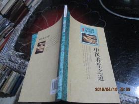 中国文化知识读本:中医养生之道   小16开  1-6号