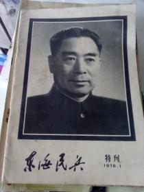 东海民兵   特刊        1976,   1