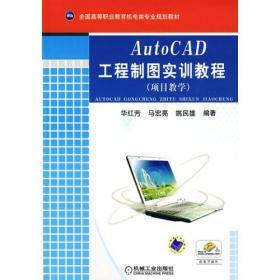 AutoCAD 工程制图实训教程(项目教学)