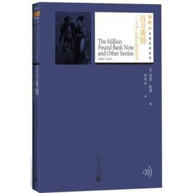 名著名译丛书:百万英镑--马克·吐温中短小说选