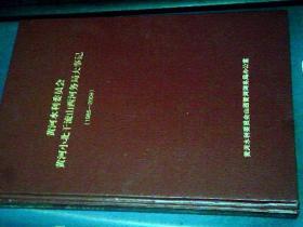 黄河小北干流山西河务局大事记(1985-2009)