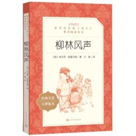柳林风声(教育部统编《语文》推荐阅读丛书)