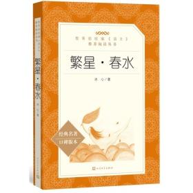 繁星·春水(教育部统编《语文》推荐阅读丛书)