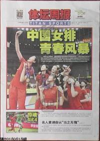体坛周报2017年9月11日-中国女排青春风暴☆