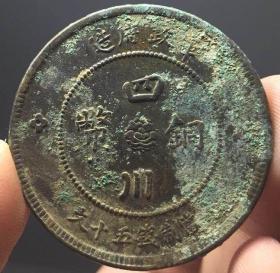 铜元(4号)