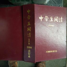 中学生阅读  高中版(2004年全年合订本)