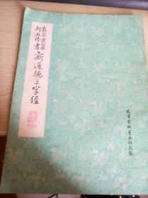 真草隶篆行五体书新道德经三字经(16开品好如图)