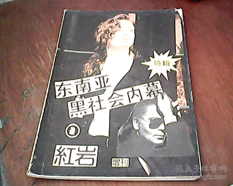 红岩增刊(总第2期)东南亚黑社会内幕特辑