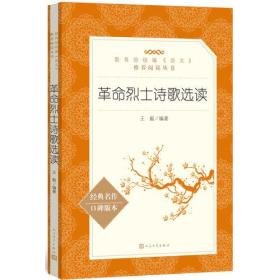 """革命烈士诗歌选读(""""教育部统编《语文》推荐阅读丛书"""")"""