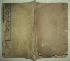 清光绪木刻本、【观音救劫仙方】、单行本全一册