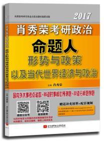 肖秀荣2017考研政治命题人形势与政策以及当代世界经济与政治
