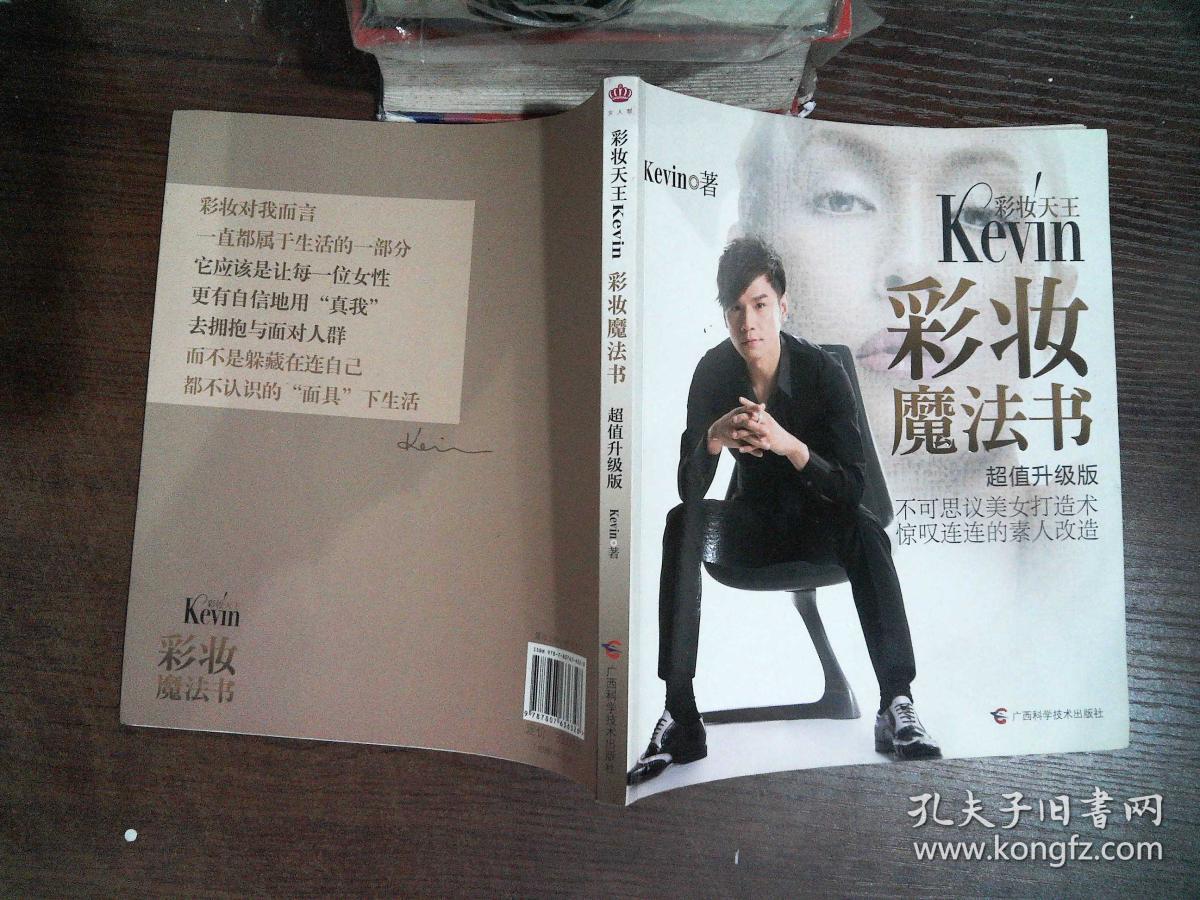 魔法天王Kevin攻略论坛书(超值升级版)手游彩妆彩妆图片