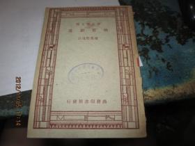 民国旧书2317   民国版《明杂剧选》卢冀野选注