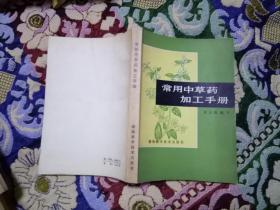 常用中草药加工手册
