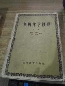 无机化学简明教程(上册