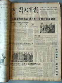 二手1965年10-12月合订本-文革时期老报纸二手旧报纸-老货旧货