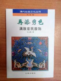 再添秀色——满族官民服饰(清代社会文化丛书·风俗卷)