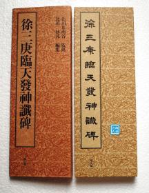 【徐三庚临天发神谶碑(经折装)】篆书基本丛书 雄山阁1997年版
