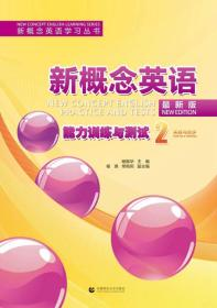 新概念英语学习丛书-新概念英语能力训练与测试2(实践与进步)