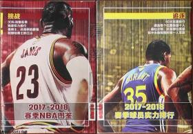 体坛周报2017年11月13日·2017-2018赛季NBA图鉴☆