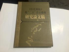 """《淳化阁帖》与""""二王""""书法艺术研究论文稿(16开软精装 仅印600册)"""