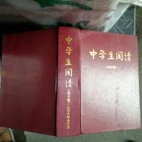中学生阅读  高中版(2006年全年合订本)