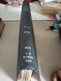 CHEMIEANLAGEN VERFAHREN.No.1-4.1979(化工过程 )(德文)