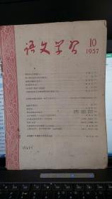 语文学习 1957版第10期