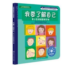 我要了解自己-青少年情緒管理手冊