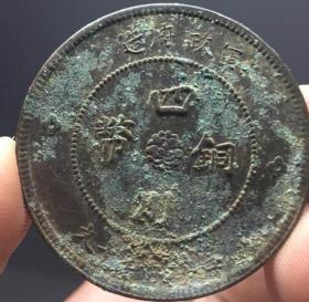 铜元(5号)