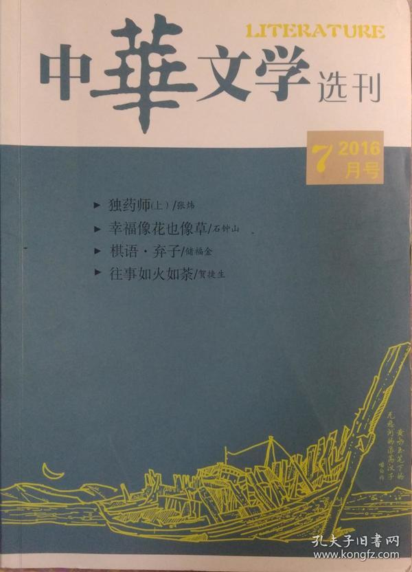 《中华文学选刊 》2016年第7期(张炜长篇《独药师(上)》石钟山中篇《幸福像花也像草》女真中篇《说好了不见不散》储福金短篇《棋语.弃子》胡学文短篇《短暂停留》等)