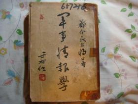 郑介民名著《军事情报学》47年初版 平装