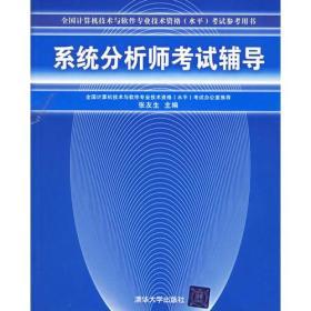 系统分析师考试辅导 专著 张友生主编 xi tong fen xi shi kao shi fu dao