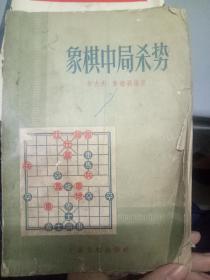 《象棋中局杀势》