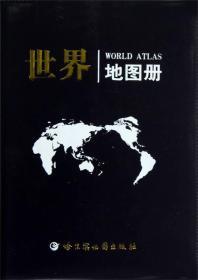 世界地图册(皮面)