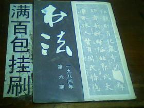 书法 1984.6