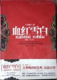 血红雪白(全两册 具体详情请咨询)
