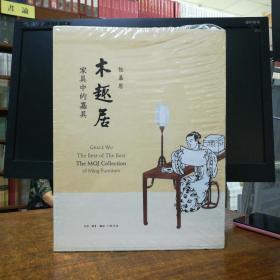 木趣居:家具中的嘉具(精装函套全二册)一版一印溢价书籍不调退请慎拍