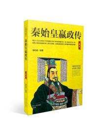 中國歷代帝王傳記秦始皇嬴政傳