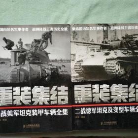 重装集结:二战美军坦克装甲车辆全集+ 二战德军坦克及变型车辆全集 (包快递)