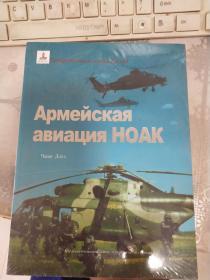 中国人民解放军陆军航空兵(俄文)
