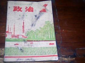 黑龙江省中学试用课本 政治第七册