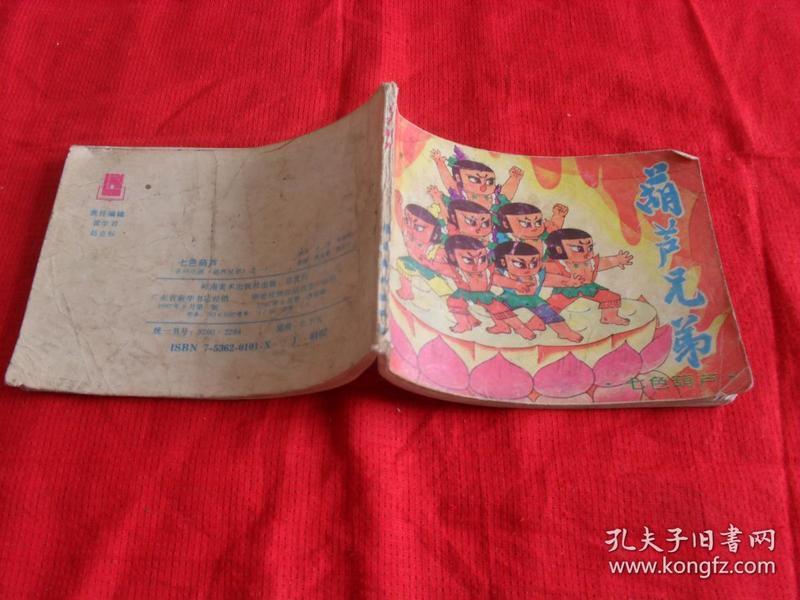 怀旧连环画小人书《葫芦兄弟之一 七色葫芦》 阳台第七层
