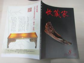 收藏家杂志 2011年8期 总178期 收藏家杂志社 16开平装