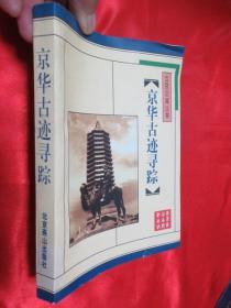 宪法中非权利条款人权保障功能研究       (上海法学文库)    【小16开】