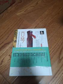 古琴 (瑞典汉学家林西莉著作)附2CD