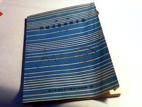 常用机械设备减振手册(第一册)