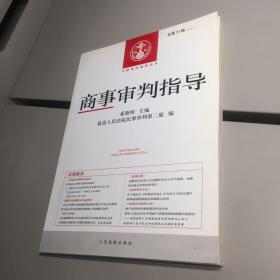 中国审判指导 (2012年第3辑·总第31辑)【一版一印 正版现货   实图拍摄 看图下单】
